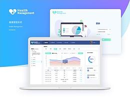 健康管理系统后台系统