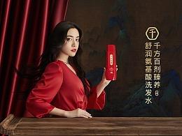 九边行【千方百剂品牌新视觉详情页作品分享】