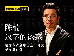 汉字的诱惑——站酷专访全球首套甲骨文字库设计者陈楠