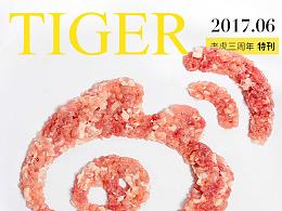 老虎三周年 炒美股有肉吃