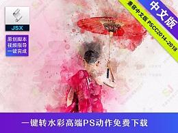原创中文脚本动作-图片一键转换水彩风格支持高分辨率