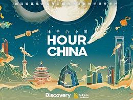 《探索频道-神奇的中国 》海报设计