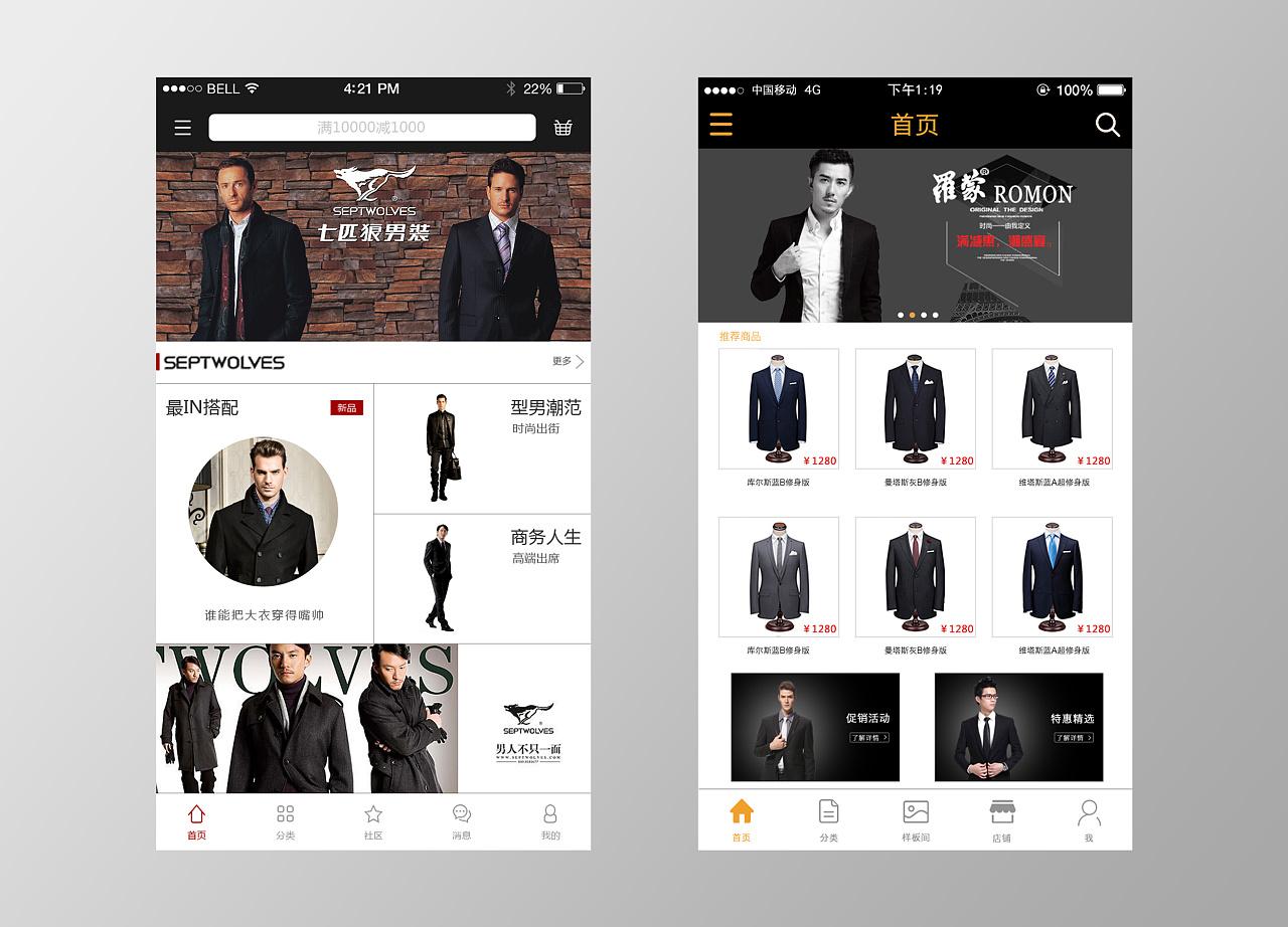男性服装类电商app图片