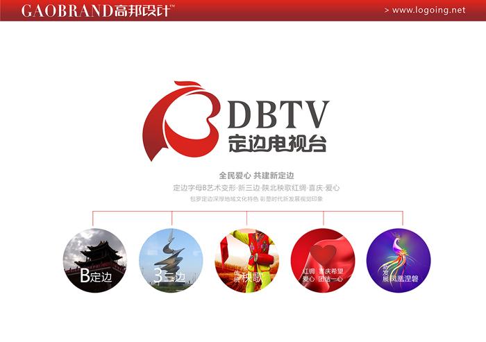 定边电视台LOGO设计 郑州VI设计