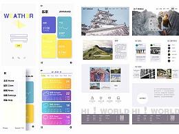 大二app,网页设计