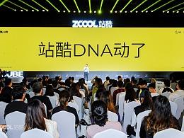 《好设计 好生意》| 站酷创始人、CEO梁耀明演讲实录