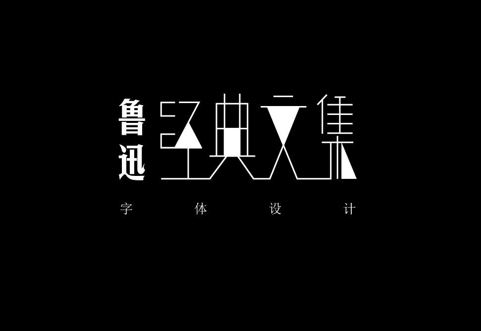 里_鲁迅文集书籍设计里面的字体设计