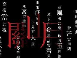 古诗词字体设计-关山月
