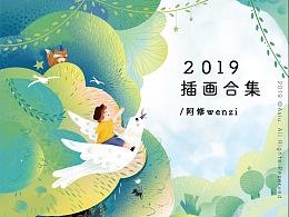 阿修 2019插画合集