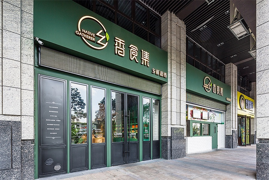 复合型餐饮 · 餐饮空间设计_乡香食集 深圳南科大店