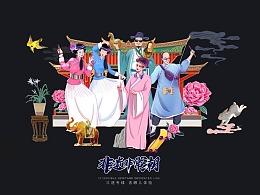 【去哪儿·非遗非常潮】插画海报