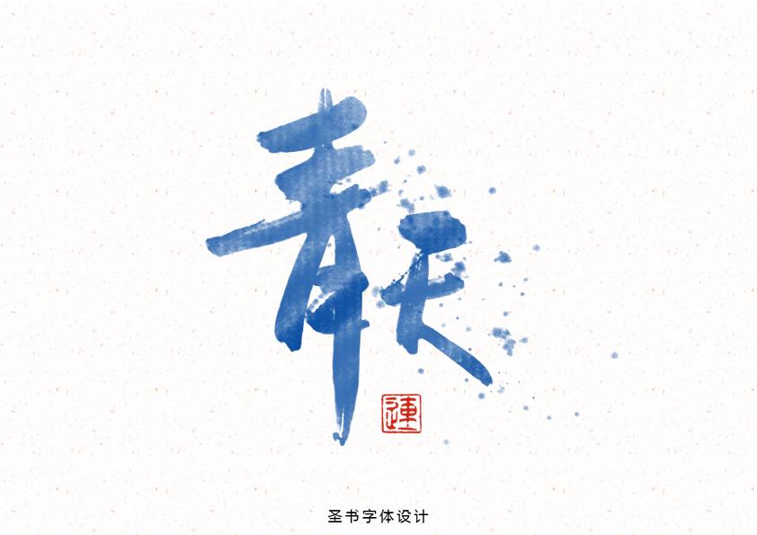 传统毛笔书法 字体 设计鉴赏 字体图片