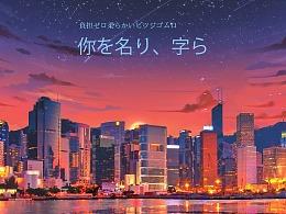 动漫中的香港