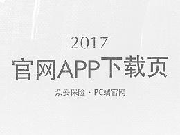 众安保险官网&app下载页