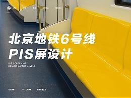 北京地铁6号线PIS屏幕设计