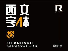 英文字体设计—西文设计