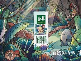 #Y-Milk未来牛奶平台#伊利金典 插画海报包装设计