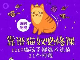 宠物 微信推广banner