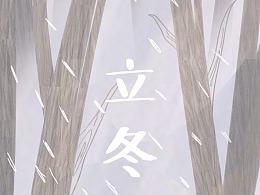 节气  立冬