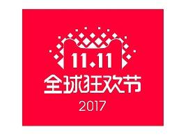 2017年双十一logo矢量图