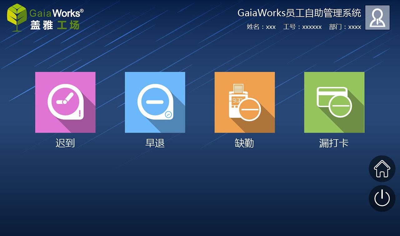 网络终端机_自助终端设备界面UI设计|UI|其他UI |贝壳儿 - 原创作品 - 站酷 (ZCOOL)