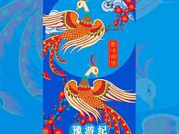 豫游纪原创古代瑞兽系列《欢啼锦绣》