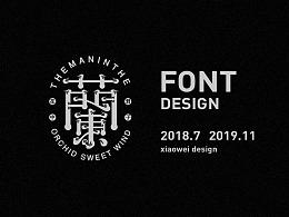 Font integration/肖伟
