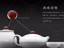 拨珠念佛——文创茶具小套组设计