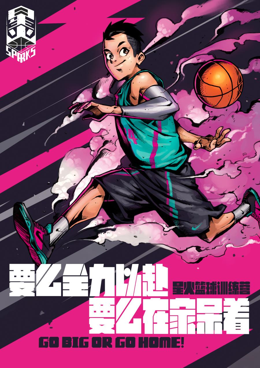 篮球训练营 海报 |商业插画|插画|勇勇勇要疯 - 原