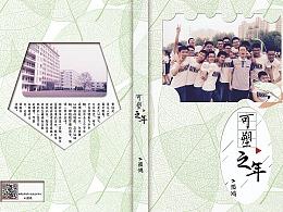 《可塑之年》书籍设计