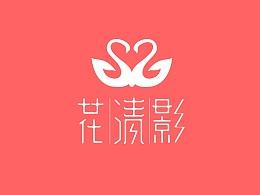 花清影logo 设计