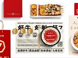【白色至上设计】7味铺子牛杂 / 品牌视觉形象设计