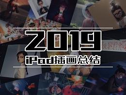 2019 ipad插画总结