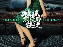 电影《地球最后的夜晚》海报