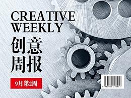 【创意周报18-9-2】设计大大大大大大事件