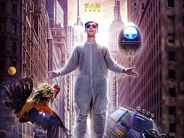 知知作品:网剧《我叫黄国盛》系列海报