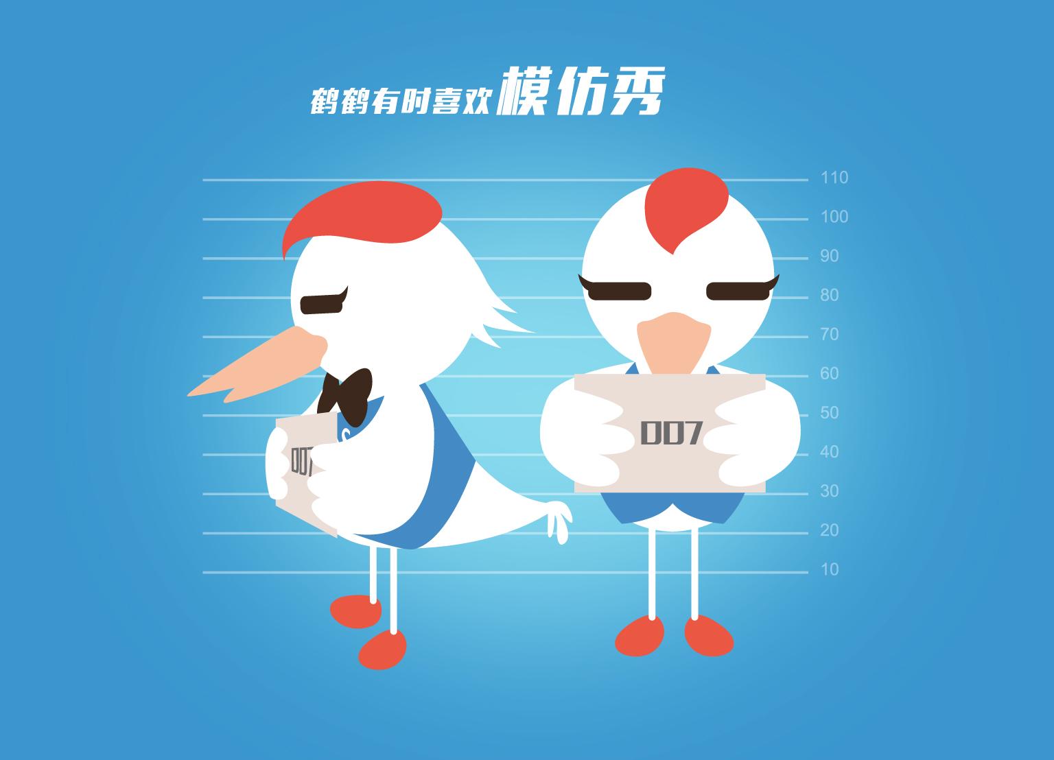 正在参与:心随鹤飞翔    飞鹤卡通形象全球创意征集图片
