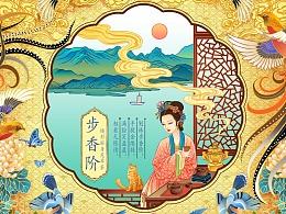 《步香阶-花草茶》