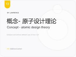 概念 - 原子设计理论