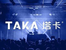 塔卡TAKA品牌形象视觉