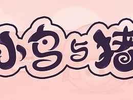 小鸟与猪/向往自由 文字设计