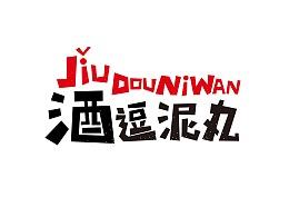 酒逗泥丸logo
