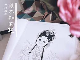 小花旦——线稿版