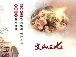 文山三七粉_产品广告