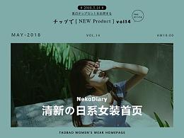日系小清新  简约   淘宝女装首页排版设计