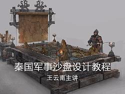 秦国军事沙盘-黑焰电影概念原画设计教程