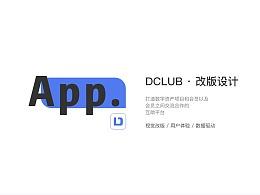 DCLUB改版设计