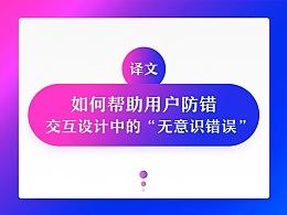 """「译文」如何帮助用户防错-交互设计中的""""无意识错误"""""""