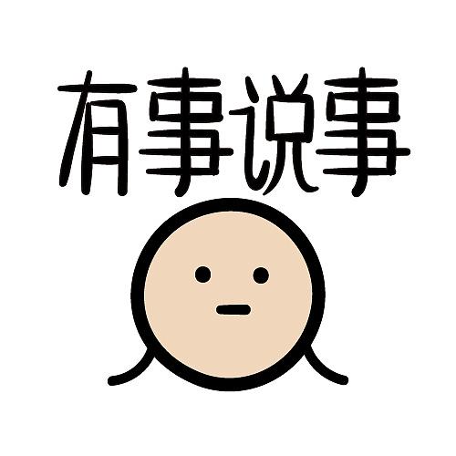 表情|喵魂的肉圆表情包-10