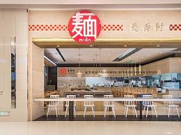 麦香村西北面馆设计